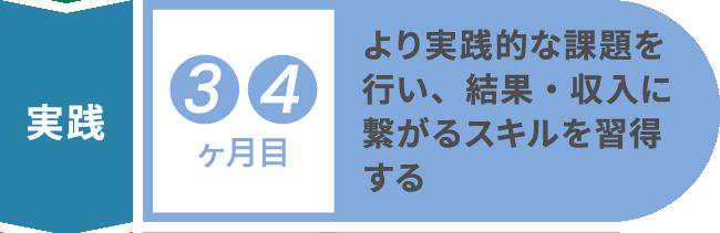 実践:3・4ヵ月 より実践的な課題を行い、結果・収入に繋がるスキルを習得する